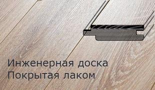 Инженерная доска покрытая лаком