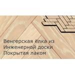 Венгерская ёлка из инженерной доски покрытая лаком